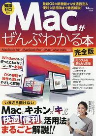 Macがぜんぶわかる本 知識ゼロから Windowsしか使ったことがないユーザー必読!OSの機能や操作の違いをやさしく解説【1000円以上送料無料】