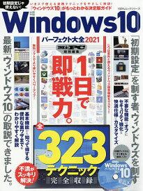 Windows10パーフェクト大全 2021【1000円以上送料無料】