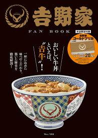 """吉野家FAN BOOK おいしい牛丼といえば、""""吉牛""""!/旅行【1000円以上送料無料】"""