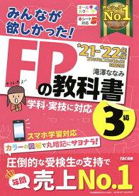 みんなが欲しかった!FPの教科書3級 '21−'22年版/滝澤ななみ【1000円以上送料無料】