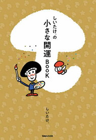 しいたけ.の小さな開運BOOK/しいたけ.【1000円以上送料無料】