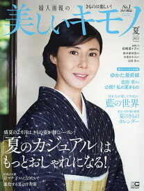 美しいキモノ 2021年7月号【雑誌】【1000円以上送料無料】