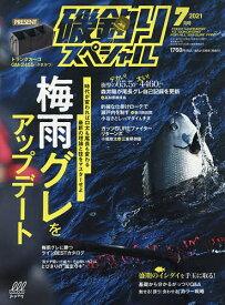 磯釣りスペシャル 2021年7月号【雑誌】【1000円以上送料無料】