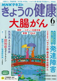 NHK きょうの健康 2021年6月号【雑誌】【1000円以上送料無料】