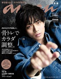 anan(アンアン) 2021年5月26日号【雑誌】【1000円以上送料無料】
