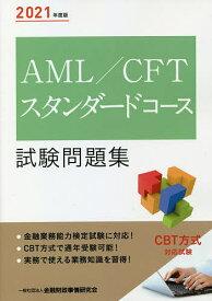 AML/CFTスタンダードコース試験問題集 2021年度版/金融財政事情研究会検定センター【1000円以上送料無料】