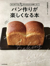 パン作りが楽しくなる本 はじめてでもコツがわかるから失敗しない/完全感覚ベイカー/レシピ【1000円以上送料無料】