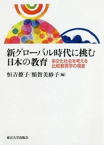 新グローバル時代に挑む日本の教育 多文化社会を考える比較教育学の視座/恒吉僚子/額賀美紗子【1000円以上送料無料】