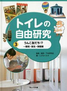 トイレの自由研究 3/屎尿・下水研究会/こどもくらぶ【1000円以上送料無料】