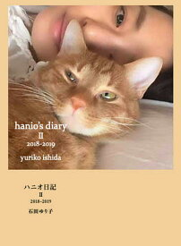 ハニオ日記 2/石田ゆり子【1000円以上送料無料】