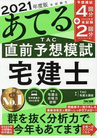 本試験をあてるTAC直前予想模試宅建士 2021年度版/TAC株式会社(宅建士講座)【1000円以上送料無料】