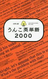 大学入試うんこ英単語2000【1000円以上送料無料】