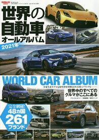 世界の自動車オールアルバム 2021年【1000円以上送料無料】