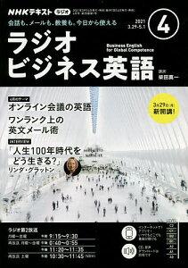 NHKラジオラジオビジネス英語 2021年4月号【雑誌】【1000円以上送料無料】