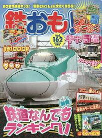 鉄おも 2021年7月号【雑誌】【1000円以上送料無料】