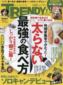 日経トレンディ 2021年7月号【雑誌】【1000円以上送料無料】