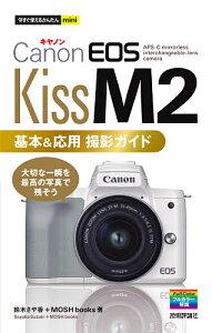 Canon EOS Kiss M2基本&応用撮影ガイド/鈴木さや香/MOSHbooks【1000円以上送料無料】