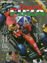 GP Car Story Vol.36【1000円以上送料無料】