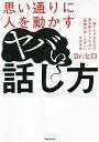 思い通りに人を動かすヤバい話し方/Dr.ヒロ【1000円以上送料無料】