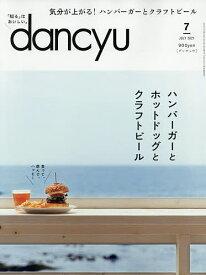 dancyu(ダンチュウ) 2021年7月号【雑誌】【1000円以上送料無料】