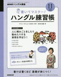 NHKハングル講座書いてマスター!ハン 2020年11月号【雑誌】【1000円以上送料無料】