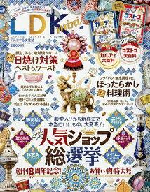 LDK mini 2021年7月号 【LDK増刊】【雑誌】【1000円以上送料無料】