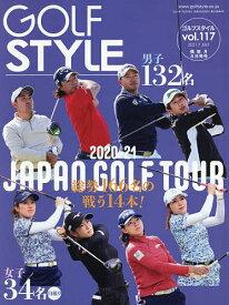 ゴルフスタイル 2021年7月号【雑誌】【1000円以上送料無料】