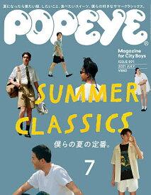 POPEYE(ポパイ) 2021年7月号【雑誌】【1000円以上送料無料】
