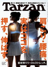ターザン 2021年2月11日号【雑誌】【1000円以上送料無料】