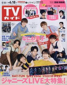 週刊TVガイド(宮城・福島版) 2021年6月18日号【雑誌】【1000円以上送料無料】
