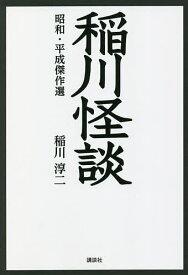 稲川怪談 昭和・平成傑作選/稲川淳二【1000円以上送料無料】