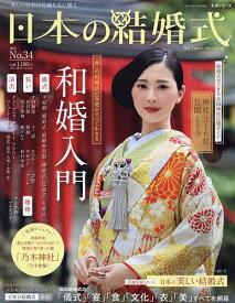 日本の結婚式 No.34【1000円以上送料無料】