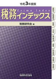 税務インデックス 令和3年度版/税務研究会【1000円以上送料無料】