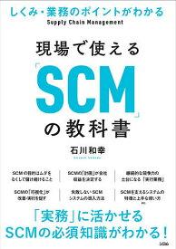 現場で使える「SCM」の教科書 しくみ・業務のポイントがわかる/石川和幸【1000円以上送料無料】