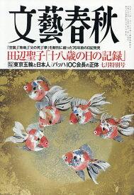 文藝春秋 2021年7月号【雑誌】【1000円以上送料無料】
