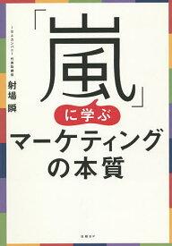 「嵐」に学ぶマーケティングの本質/射場瞬【1000円以上送料無料】