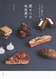 愛すべき地味菓子 うまく焼けるていねいなレシピ/yuka*cm/レシピ【1000円以上送料無料】