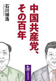 中国共産党、その百年/石川禎浩【1000円以上送料無料】