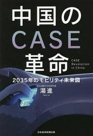 中国のCASE革命 2035年のモビリティ未来図/湯進【1000円以上送料無料】