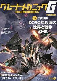 グレートメカニックG 2021SUMMER【1000円以上送料無料】