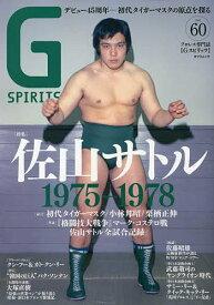 G SPIRITS Vol.60【1000円以上送料無料】