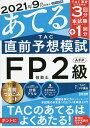 2021年9月試験をあてるTAC直前予想模試FP技能士2級・AFP/TAC株式会社(FP講座)【1000円以上送料無料】