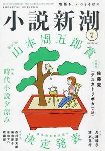 小説新潮 2021年7月号【雑誌】【1000円以上送料無料】