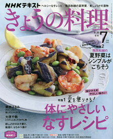 NHK きょうの料理 2021年7月号【雑誌】【1000円以上送料無料】
