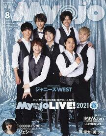 ちっこいMyojo 2021年8月号 【Myojo増刊】【雑誌】【1000円以上送料無料】