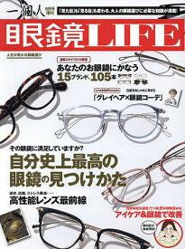 眼鏡LIFE 2021年8月号 【一個人増刊】【雑誌】【1000円以上送料無料】