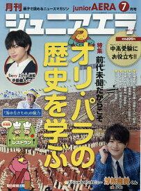 ジュニアエラ 2021年7月号【雑誌】【1000円以上送料無料】