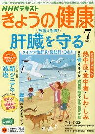 NHK きょうの健康 2021年7月号【雑誌】【1000円以上送料無料】