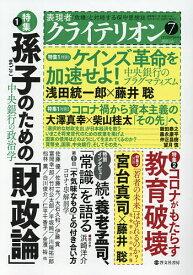 表現者クライテリオン 2021年7月号【雑誌】【1000円以上送料無料】