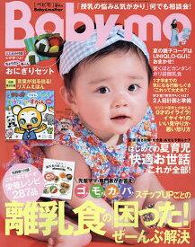 Baby−mo(ベビモ) 2021年7月号【雑誌】【1000円以上送料無料】